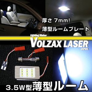 3.5W型 薄型LED ルームランプ|keepsmile-store
