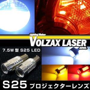 7.5W型 S25 ダブル ホワイト レンズタイプ LED|keepsmile-store