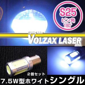 7.5W型 S25 シングル ホワイト LEDバルブ|keepsmile-store