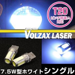 7.5W型 T20 シングル ホワイト LEDバルブ(ピンチ部違い対応)|keepsmile-store