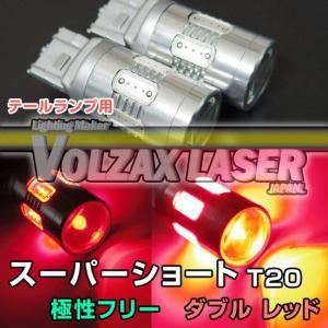 【極性フリー!】スーパーショートT20ダブル レッドLEDバルブ 2個セット|keepsmile-store