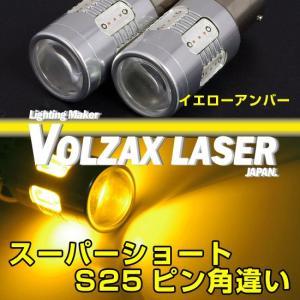 新基準LEDバルブスーパーショートS25ピン角違い150度 イエローアンバーLEDバルブ 2個セット|keepsmile-store