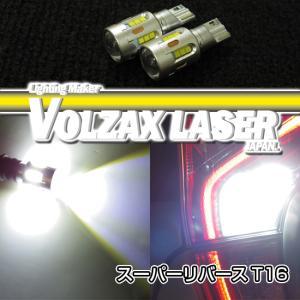 T16スーパーリバース LEDバルブ|keepsmile-store