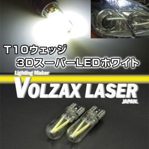 3DスーパーLED T10 ホワイト/ブルー/リアルイエロー 新製品|keepsmile-store