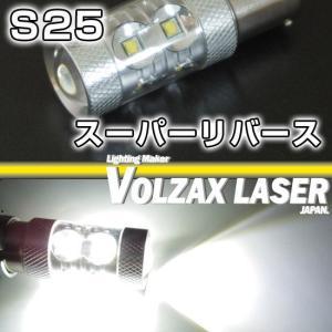 S25スーパーリバース LEDバルブ|keepsmile-store