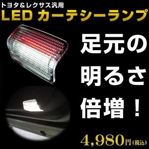 LEDカーテシーランプ 2個セット ハリアー30系 keepsmile-store