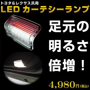 LEDカーテシーランプ 2個セット プリウス NHW20 keepsmile-store