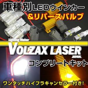 マツダ アクセラBM#FS用LEDウインカー化&リバースLED化フルコンプリートキット051台分|keepsmile-store