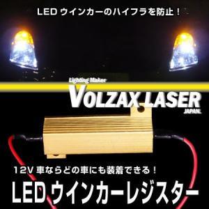 LEDウインカーレジスター(ハイフラキャンセラー)汎用|keepsmile-store