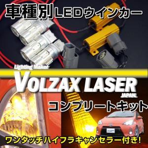 トヨタ アクア(MC後OK)用LEDウインカー化フルコンプリートキット1台分|keepsmile-store