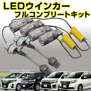 トヨタ ノア80系用LEDウインカー化フルコンプリートキット1台分|keepsmile-store