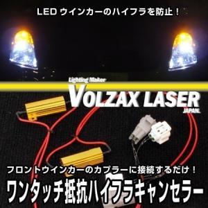ハイフラ防止抵抗 ワンタッチLEDウインカーレジスター マツダ CX-3|keepsmile-store