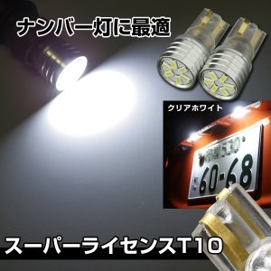 T10(9.5d) スーパーライセンスT10 クリアホワイトナンバー灯用2個セット|keepsmile-store