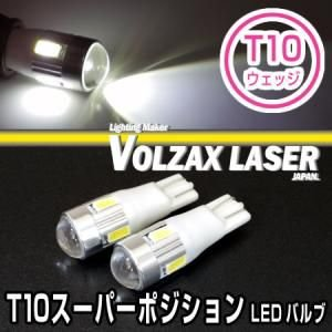 T10スーパーポジション LEDバルブ|keepsmile-store