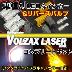 トヨタ ハリアー60/65系用LEDウインカー&リバースLED化フルキット1台分|keepsmile-store