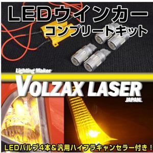 汎用キャンセラー&LEDウインカー化コンプリートキット|keepsmile-store