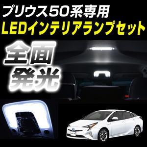 全面発光 明るいプリウスZVW50 ルームランプセット(サンルーフ車除く)|keepsmile-store