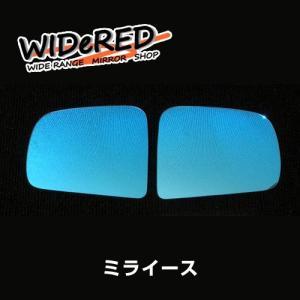 オーダーメイドの日本製 WIDeREDワイドミラー(親水タイプ) ダイハツ ミライース|keepsmile-store
