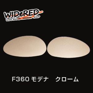 オーダーメイドの日本製 WIDeREDワイドミラー(親水タイプ) フェラーリ|keepsmile-store