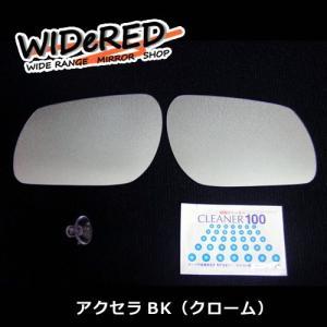 マツダ アクセラ WIDeREDワイドミラー親水なし オーダーメイドの日本製|keepsmile-store