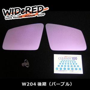 オーダーメイドの日本製 WIDeREDワイドミラー 親水なし メルセデス・ベンツ Cクラス|keepsmile-store
