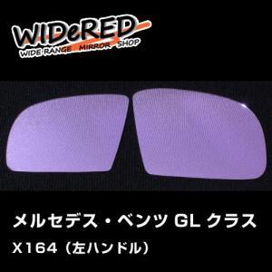 ワイドミラー(親水タイプ) メルセデスベンツ GLクラス|keepsmile-store