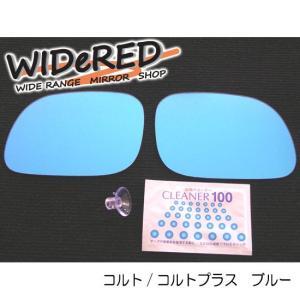 ミツビシ コルト/コルトプラス WIDeREDワイドミラー親水なし オーダーメイドの日本製|keepsmile-store
