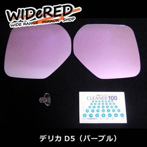 ミツビシ デリカD5 WIDeREDワイドミラー親水なし オーダーメイドの日本製|keepsmile-store