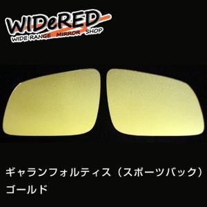 オーダーメイドの日本製 WIDeREDワイドミラー(親水タイプ) ミツビシ ギャランフォルティス|keepsmile-store
