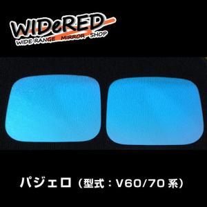 オーダーメイドの日本製 WIDeREDワイドミラー(親水タイプ) ミツビシ パジェロ|keepsmile-store