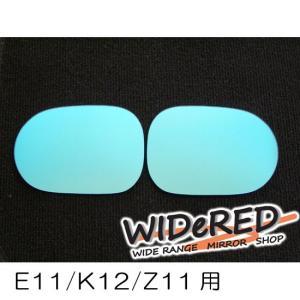 オーダーメイドの日本製 WIDeREDワイドミラー(親水タイプ) ニッサン キューブ|keepsmile-store