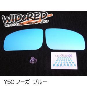 オーダーメイドの日本製 WIDeREDワイドミラー(親水タイプ) ニッサン フーガ|keepsmile-store