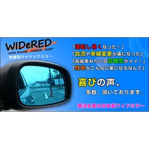 ニッサン マーチ WIDeREDワイドミラー親水なし オーダーメイドの日本製|keepsmile-store