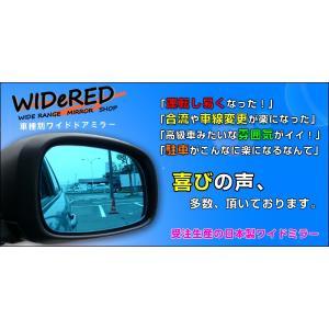 オーダーメイドの日本製 WIDeREDワイドミラー(親水タイプ) ニッサン マーチ|keepsmile-store