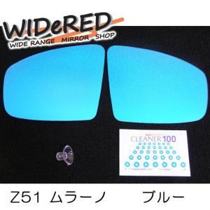 ニッサン ムラーノ WIDeREDワイドミラー親水なし オーダーメイドの日本製|keepsmile-store