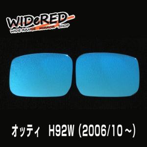 オーダーメイドの日本製 WIDeREDワイドミラー(親水タイプ) ニッサン オッティ|keepsmile-store
