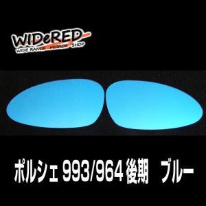 ポルシェ911シリーズ WIDeREDワイドミラー親水なし オーダーメイドの日本製|keepsmile-store