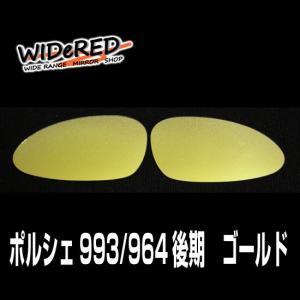 オーダーメイドの日本製 WIDeREDワイドミラー親水タイプ ポルシェ911シリーズ|keepsmile-store