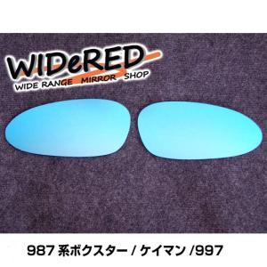 オーダーメイドの日本製 WIDeREDワイドミラー親水タイプ ポルシェ ボクスター|keepsmile-store