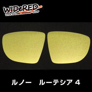 オーダーメイドの日本製 WIDeREDワイドミラー(親水タイプ) ルノー ルーテシア|keepsmile-store