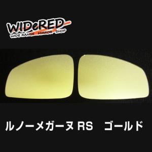 オーダーメイドの日本製 WIDeREDワイドミラー(親水タイプ) ルノー メガーヌ|keepsmile-store