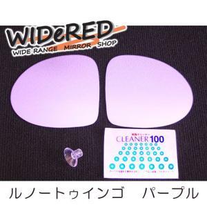 オーダーメイドの日本製 WIDeREDワイドミラー 親水なし ルノー トゥインゴ|keepsmile-store