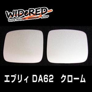 スズキ エブリィ/エブリィワゴン WIDeREDワイドミラー親水なし オーダーメイドの日本製|keepsmile-store