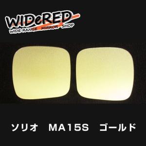 オーダーメイドの日本製 WIDeREDワイドミラー(親水タイプ) スズキ ソリオ|keepsmile-store