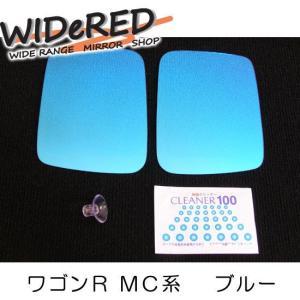 オーダーメイドの日本製 WIDeREDワイドミラー(親水タイプ) スズキ ワゴンR|keepsmile-store