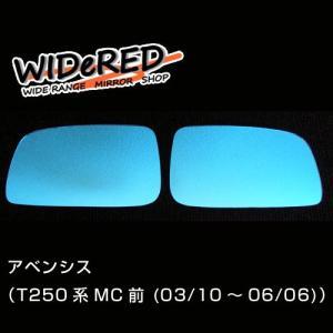 トヨタ アベンシス WIDeREDワイドミラー 親水なし 受注生産の日本製ワイドミラー|keepsmile-store