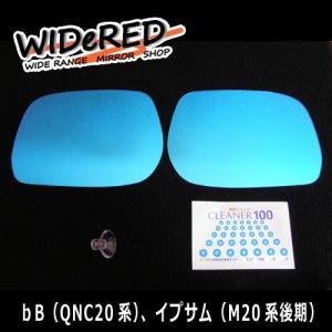 トヨタ bB WIDeREDワイドミラー 親水なし 受注生産の日本製ワイドミラー|keepsmile-store
