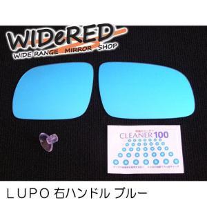 オーダーメイドの日本製 WIDeREDワイドミラー 親水なし フォルクスワーゲン ルポ/LUPO|keepsmile-store