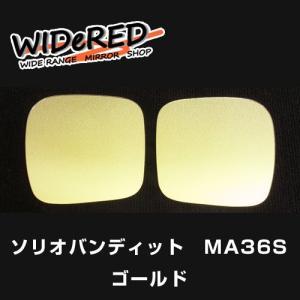 オーダーメイドの日本製 WIDeREDワイドミラー(親水タイプ) スズキ ソリオバンディット|keepsmile-store