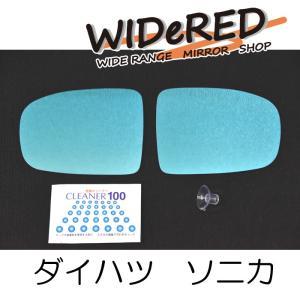 オーダーメイドの日本製 WIDeREDワイドミラー 親水タイプ ダイハツ ソニカ(L40#S)|keepsmile-store